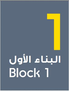 Block 1 البناء الأول