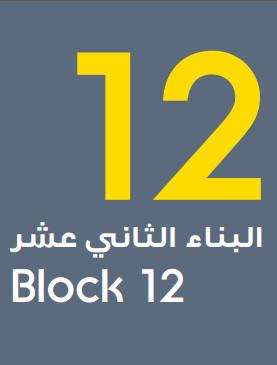 Block 12 البناء الثاني عشر