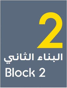 Block 2 البناء الثاني