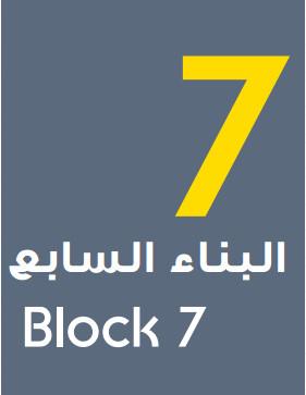 Block 7 البناء السابع