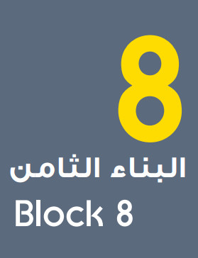 Block 8 البناء الثامن