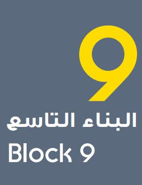 Block 9 البناء التاسع